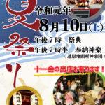 波根八幡宮夏祭り2019